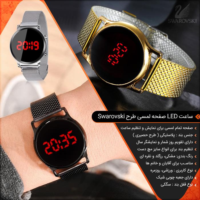 عکس محصول ساعت LED صفحه لمسی طرح Swarovski