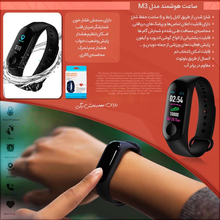 ساعت هوشمند مدل M3 Smart Band ستوده 2019 قابل استفاده بر روی موبایل های اندروید و آیفون
