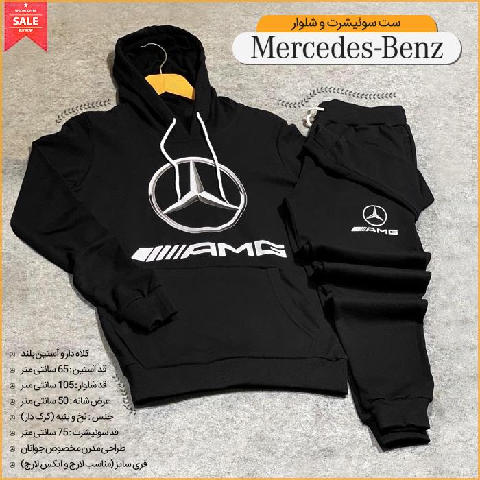 ست سوئیشرت و شلوار پسرانه و مردانه Mercedes-Benz