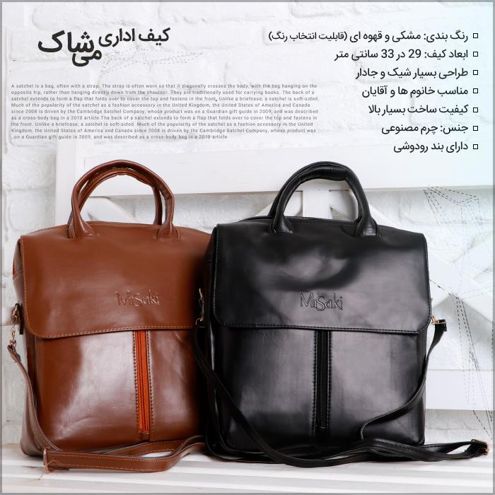 کیف چرم صنعتی اصل می شاک MiShak