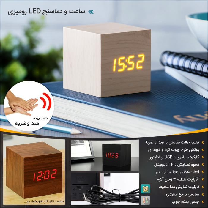 ساعت و دماسنج رومیزی چوبی مکعبی ال ای دی LED