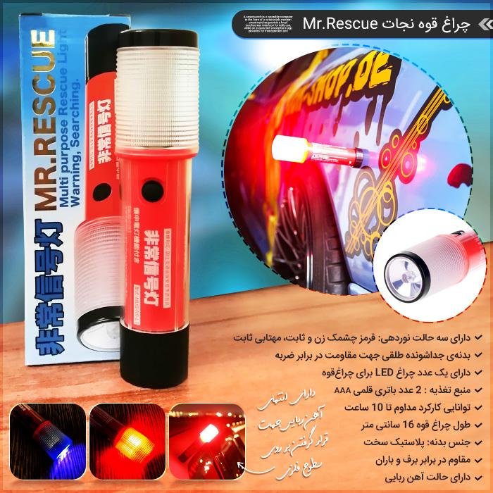 چراغ قوه نجات Mr.Rescue