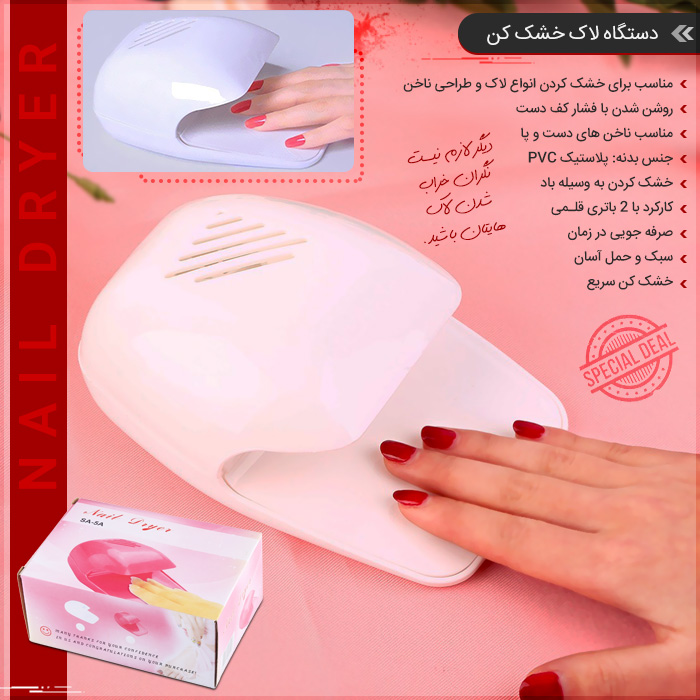 عکس محصول دستگاه لاک خشک کن