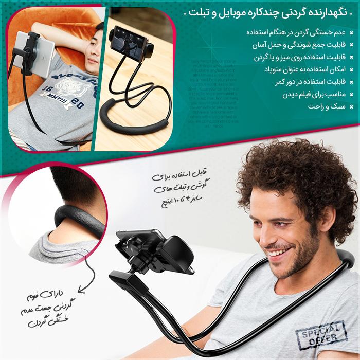 خرید نگهدارنده گردنی چندکاره موبایل و تبلت