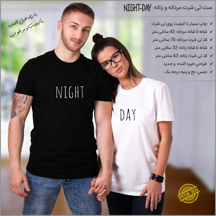 ست تی شرت مردانه و زنانه شب و روز Night-Day