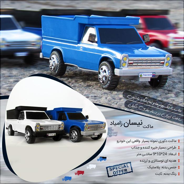 اسباب بازی ماکت نیسان زامیاد Nissan Zamyad