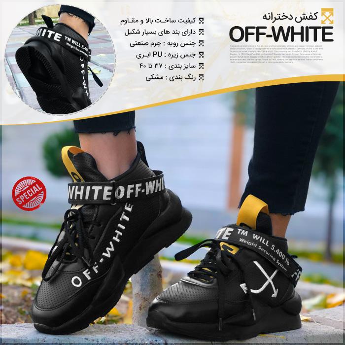 عکس محصول کفش دخترانه Off-White