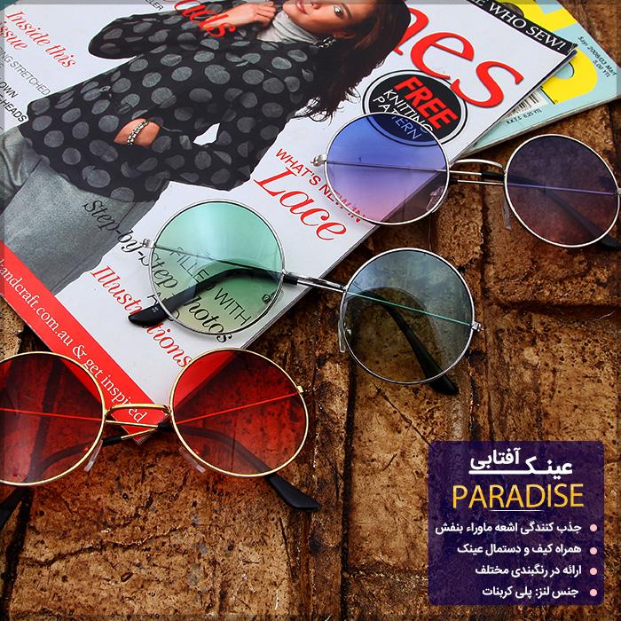 عینک آفتابی PARADISE