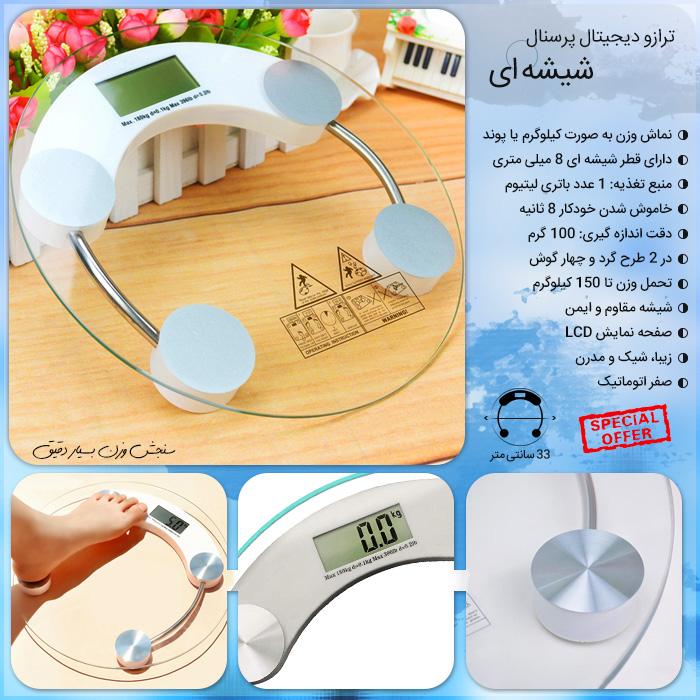 خرید ترازو دیجیتال پرسنال شیشه ای