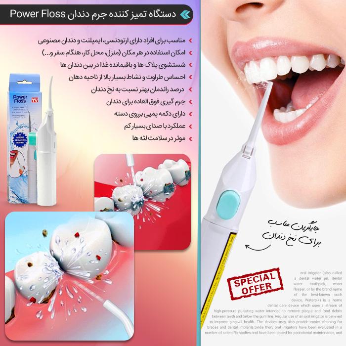 عکس محصول دستگاه تميز کننده جرم دندان Power Floss