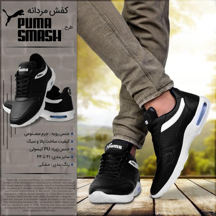 کفش پسرانه و مردانه اسپرت Puma طرح Smash