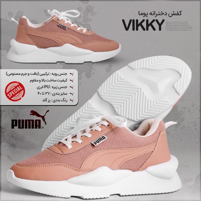 کفش دخترانه پوما مدل  Vikky