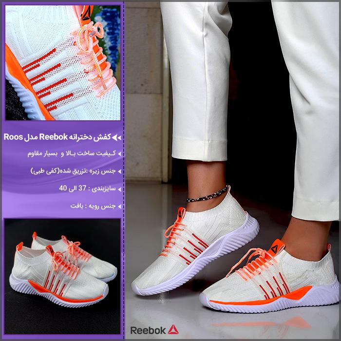 کفش دخترانه Reebok مدل Roos