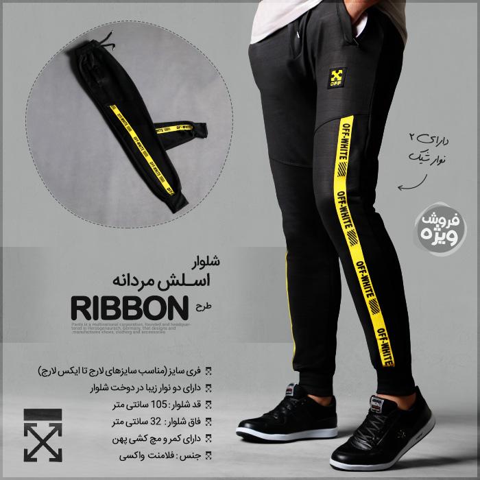 RibbonMenSlash700main1267