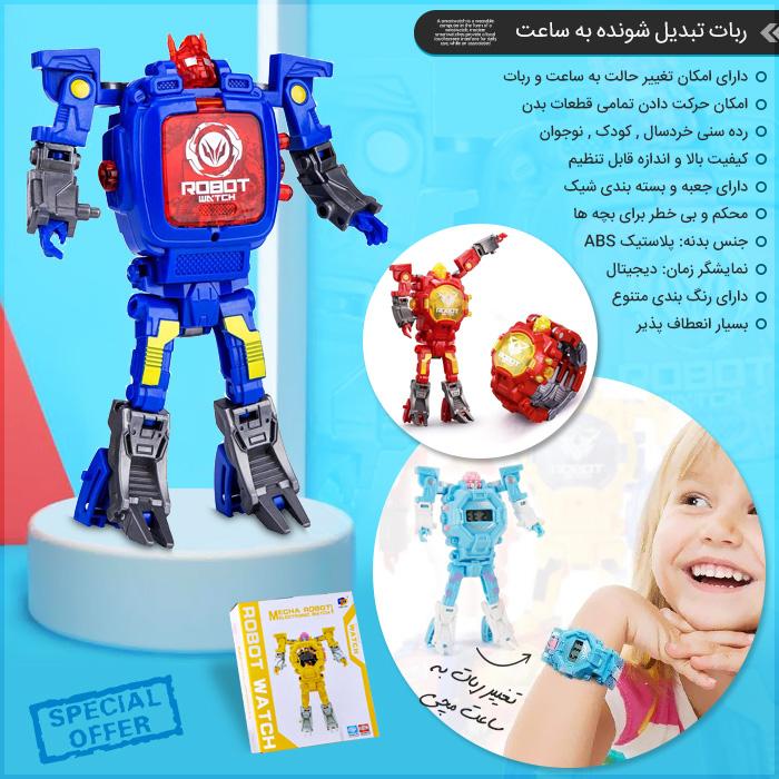 فروش ویژه ربات تبدیل شونده به ساعت