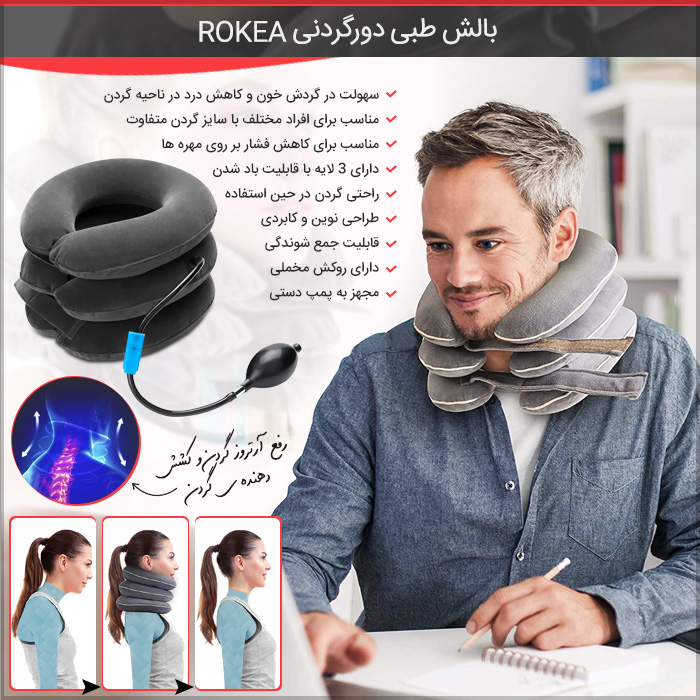 بالش طبی دورگردنی Rokea Rokea Cervical Traction Apparatus
