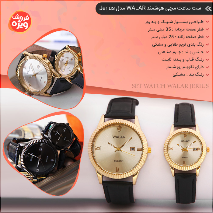 ست ساعت مچی والار Walar طرح جریوس Set Watch Walar Jerius