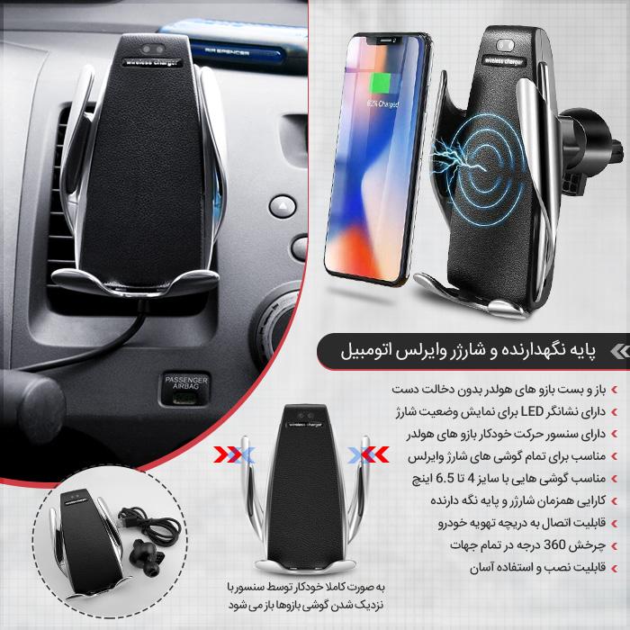 عکس محصول پایه نگهدارنده و شارژر وایرلس اتومبیل