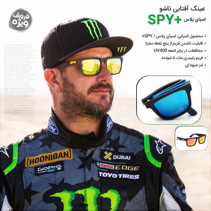 عینک آفتابی اسپرت تاشو اسپای پلاس SPY+