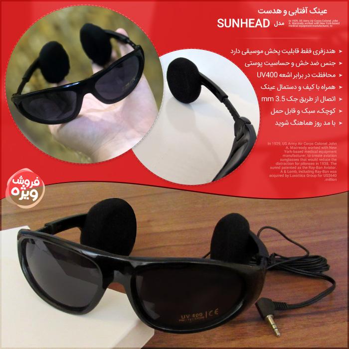 عینک آفتابی و هدست مدل SunHead