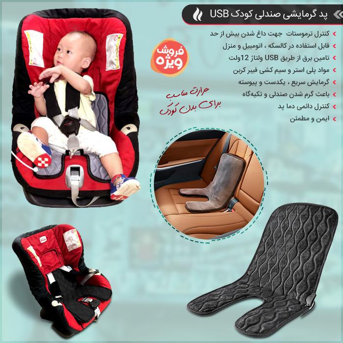 عکس محصول پد گرمايشي صندلي کودک USB
