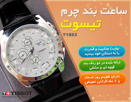 خرید اینترنتی ساعت تیسوت بند چرم - مدل T1853