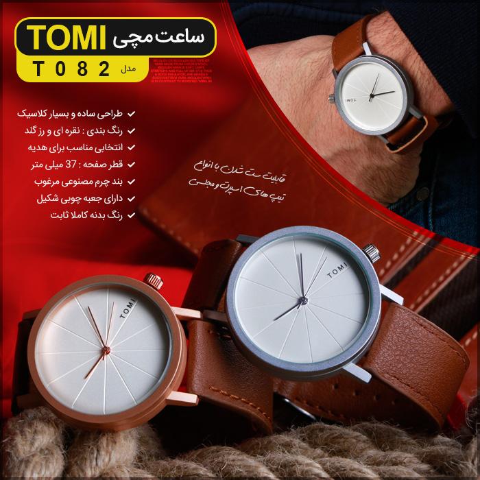 ساعت مچی Tomi مدل T082 ستوده 2019