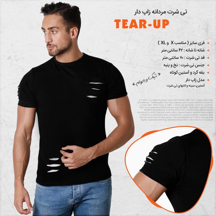 تی شرت مردانه زاپ دار Tear Up