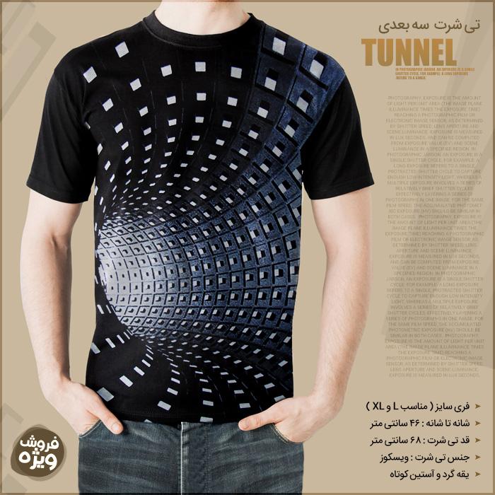 تیشرت سه بعدی Tunnel