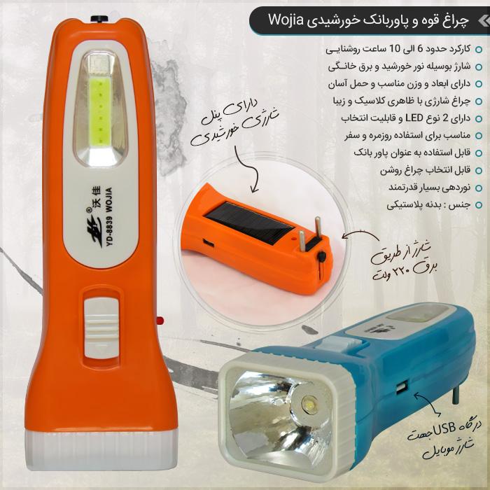 خرید چراغ قوه و پاوربانک خورشیدی