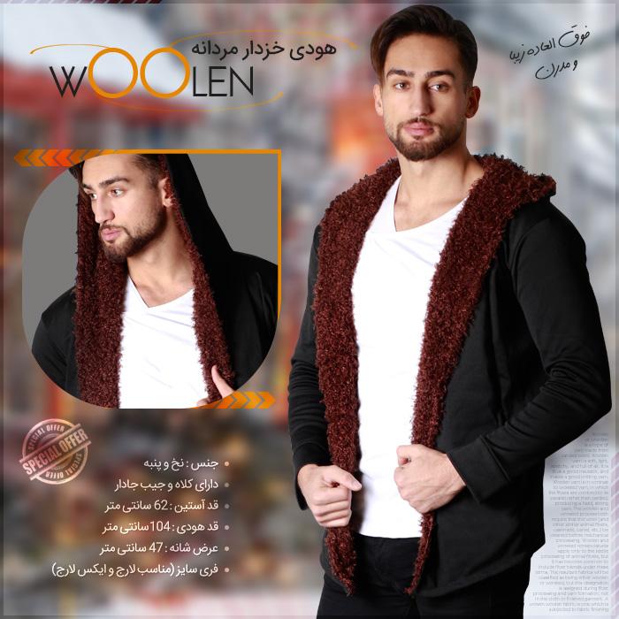 هودی خزدار مردانه Woolen ستوده 2019
