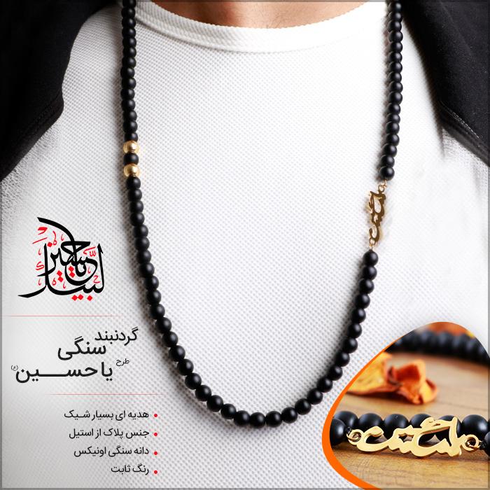 گردنبند سنگ اونیکس و جنس پلاک استیل یا حسین (ع) YaHossein Name Necklaces