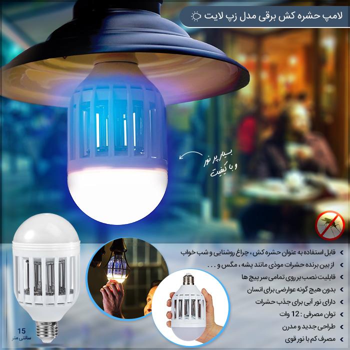 ZappLightLED60W700main1234