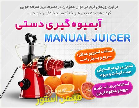 خرید آبمیوه گیری دستی طرح Manual Juicer