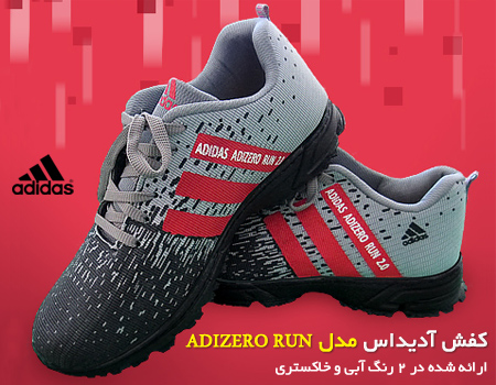 کفش آدیداس adidas مدل آدیزیرو ران Adizero Run