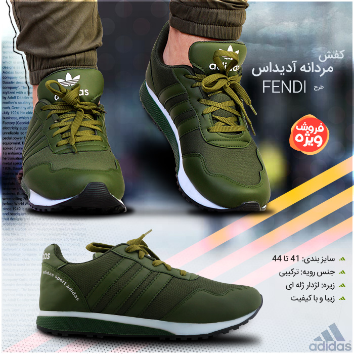 کفش مردانه آدیداس Adidas طرح فندی Fendi
