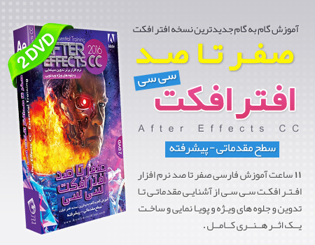 afterefect 1 آموزش صفر تا صد افتر افکت سی سی   After Effects CC