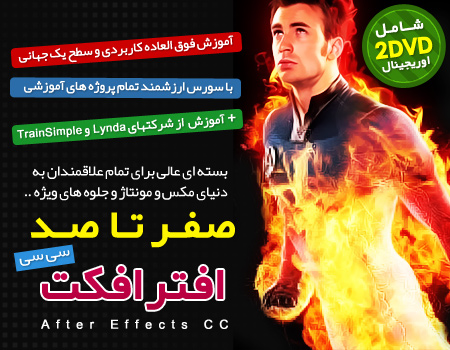 afterefect 2 آموزش صفر تا صد افتر افکت سی سی   After Effects CC