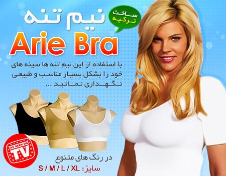 فروش اینترنتی فرم دهنده ايربرا Aire Bra ترکیه