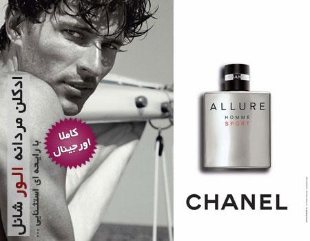 فروش ویژه ادکلن مردانه الور شانل (Allure Chanel)