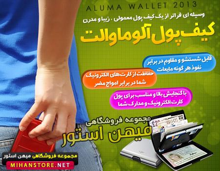 خرید کیف آلوما والت اصل (Aluma Wallet)