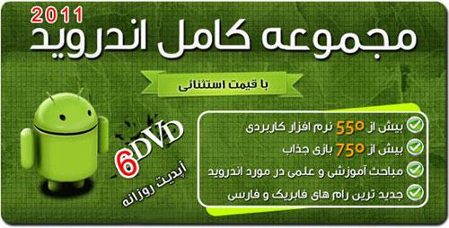 فروش ویژه مجموعه کامل آندروید ۲۰۱۱
