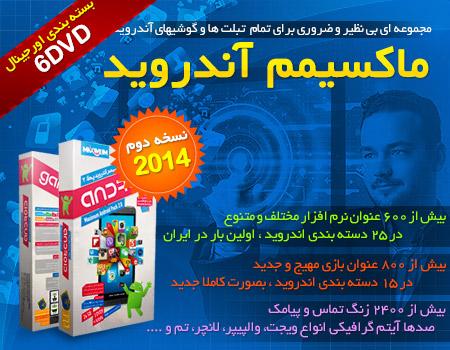 مجموعه جدید نرم افزار و بازی اندروید - 2014 ا(http://www.shop.mihanfaraz.ir/shop/41)