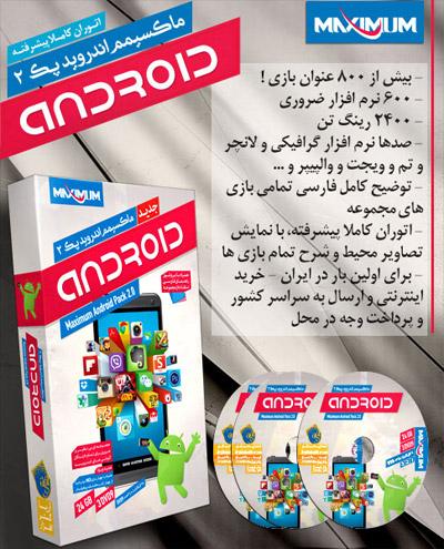 خرید پستی نرم افزار و بازی اندروید 2014