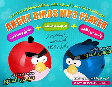 خرید ام پی تری پلیر طرح پرندگان خشمگین - Angry Birds