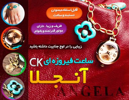 ساعت فیروزه ای انجلا خرید اینترنتی