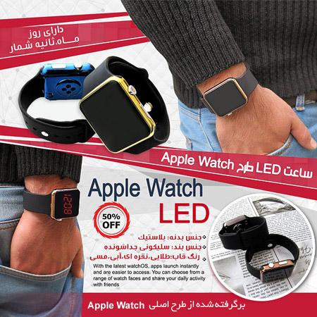 ساعت LED طرح اپل واچ