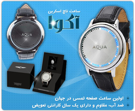 فروش ویژه ساعت تاچ اسکرین آکوا – AQUA