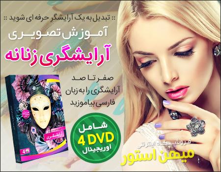 آموزش تصویری آرایشگری زنانه make up