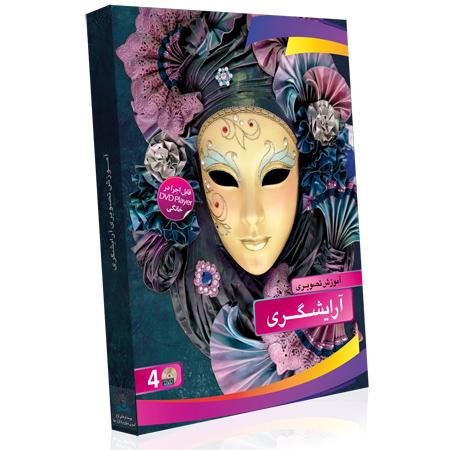 DVD آموزش ویدیویی آرایشگری زنانه